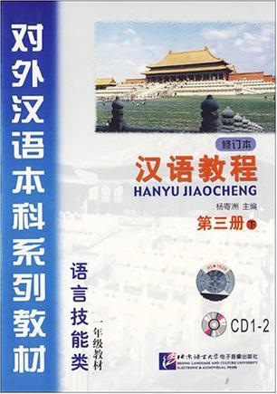 汉语教程(第三册下)
