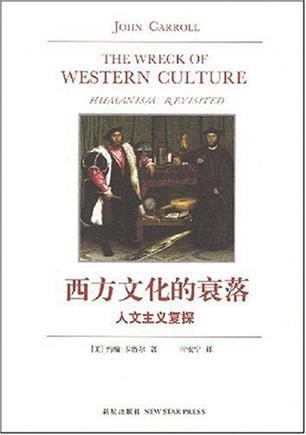 西方文化的衰落