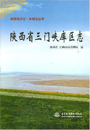 陕西省三门峡库区志