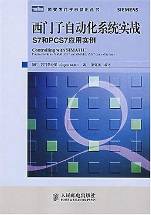 西门子自动化系统实战S7和PCS7应用实例
