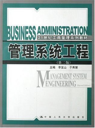 管理系统工程