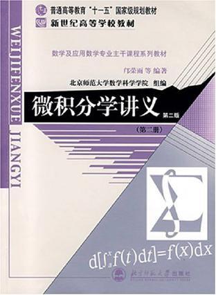 微积分学讲义(第二册)
