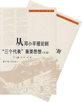 """从邓小平理论到""""三个代表""""重要思想"""