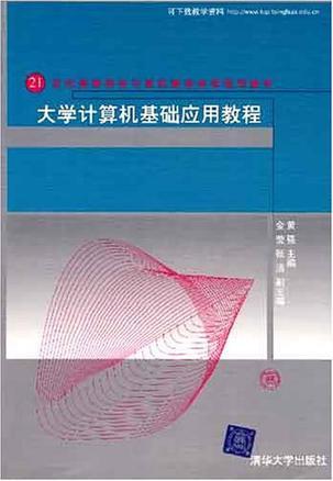 大学计算机基础应用教程