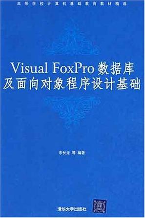 Visual FoxPro数据库及面向对象程序设计基础