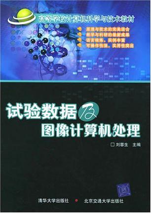 试验数据及图像计算机处理