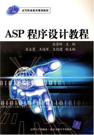 ASP程序设计教程