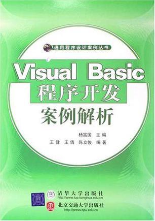 Visual Basic程序开发案例解析