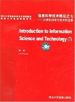 信息科学技术概论之七
