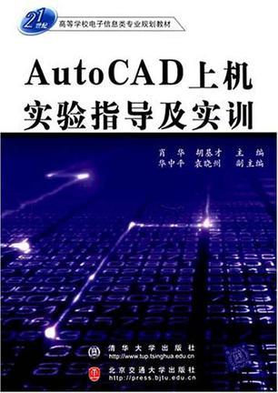 Auto CAD上机实验指导及实训