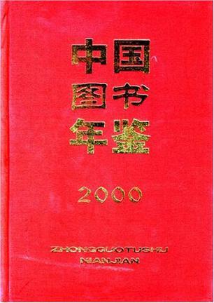 中国图书年鉴,2000