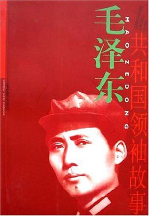毛泽东-共和国领袖故事