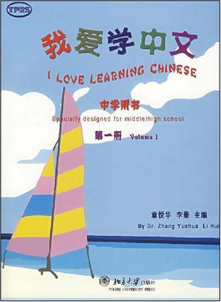 我爱学中文.中学用书(第一册)