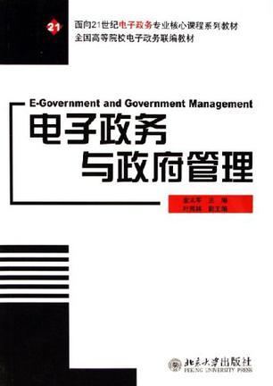 电子政务与政府管理