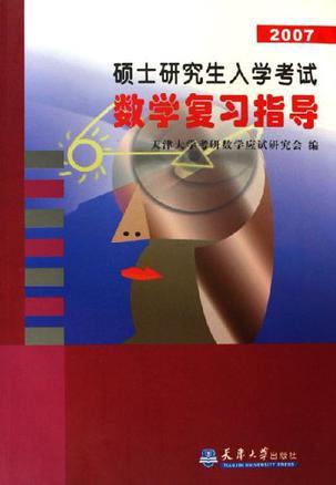 2007-硕士研究生入学考试数学复习指导
