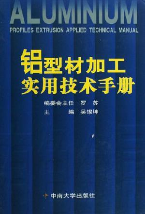 铝型材加工实用技术手册