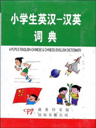 小学生英汉-汉英词典