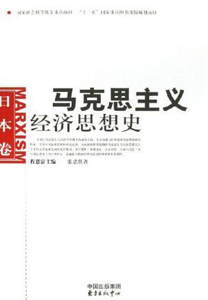 马克思主义经济思想史.日本卷