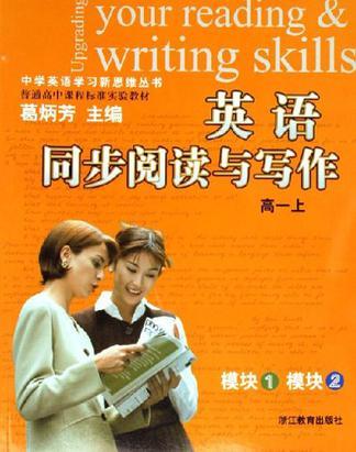 高一上-模块1模块2-英语同步阅读与写作