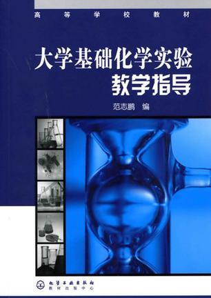 大学基础化学实验教学指导