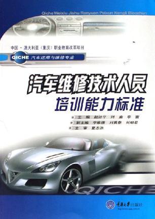 汽车维修技术人员培训能力标准