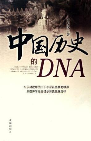 中国历史的DNA