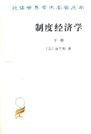 制度经济学(下册)