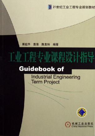 工业工程专业课程设计指导