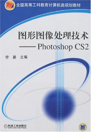 图形图像处理技术