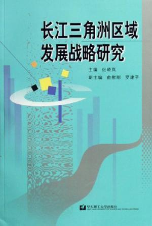 长江三角洲区域发展战略研究