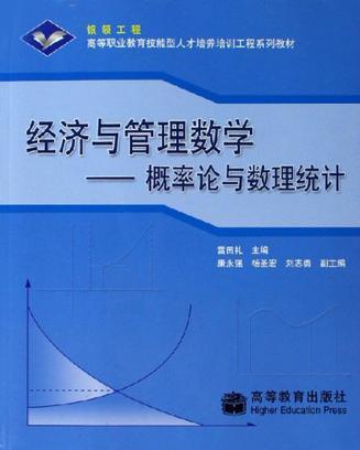 经济与管理数学-概率论与数理统计