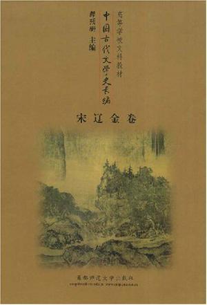 中国古代文学史长编