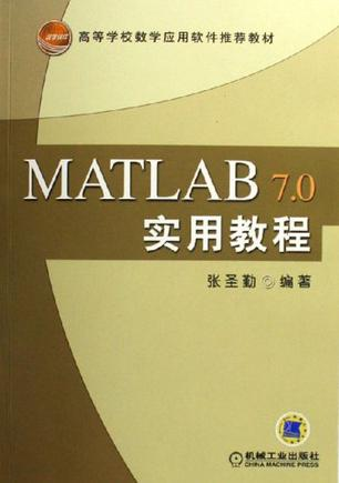 MATLAB7.0实用教程