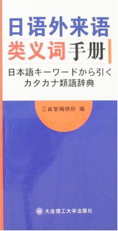 日语外来语类义词手册