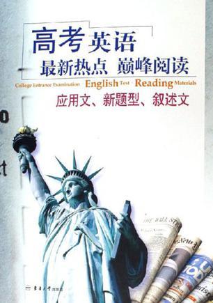 高考英语最新热点巅峰阅读