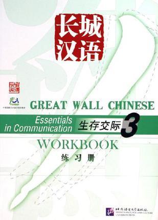 生存交际3-长城汉语(练习册)