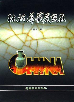 林祝华藏瓷说瓦