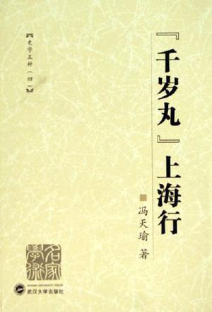 """""""千岁丸""""上海行"""