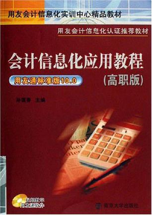 会计信息化应用教程
