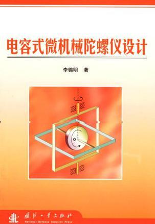 电容式微机械陀螺仪设计