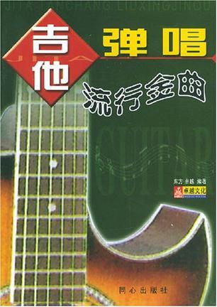 吉他弹唱流行金曲