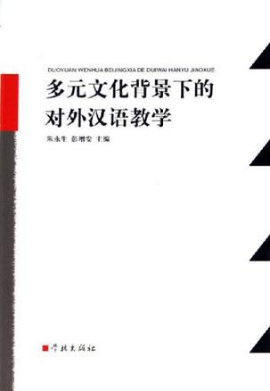 多元文化背景下的对外汉语教学