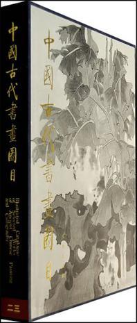 中国古代书画图目23