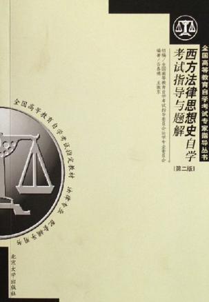 西方法律思想史自学考试指导与题解