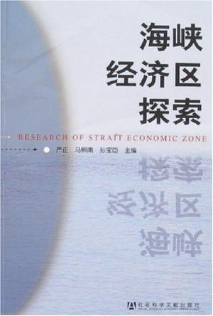 海峡经济区探索