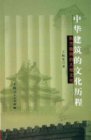 中华建筑的文化历程