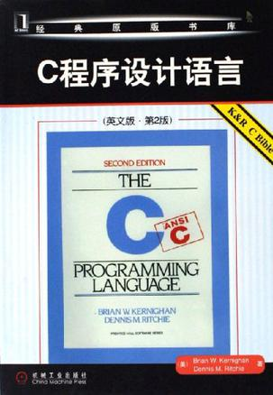 C程序设计语言