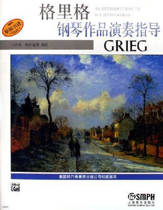 格里格钢琴作品演奏指导