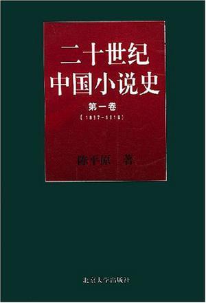 二十世纪中国小说史