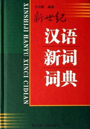 新世纪汉语新词词典